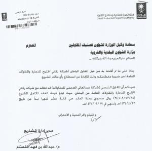 Certificate from Modon-min