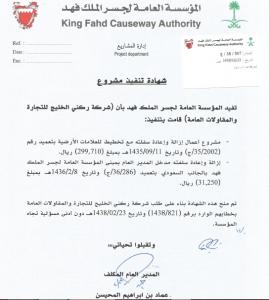 GCTC King Fahd Causeway Authority-min